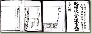日本郵船株式会社 創業者 岩崎弥太郎:3ページ | 先駆者たちの大地 ...